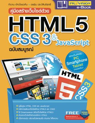 หน้าปก-คู่มือสร้างเวปไซต์ด้วย-html-5-css-3-javascript-ฉบับสมบูรณ์-ookbee