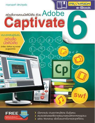 หน้าปก-สร้างสื่อการสอนมัลติมีเดียด้วย-adobe-captivate-6-ookbee