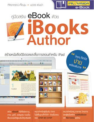 คู่มือสร้าง-ebook-ด้วย-ibooks-author-หน้าปก-ookbee