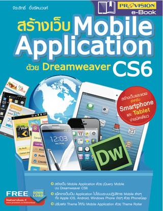 หน้าปก-สร้างเว็บ-mobile-application-ด้วย-dreamweaver-cs6-ookbee
