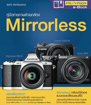คู่มือถ่ายภาพด้วยกล้อง-mirrorless-หน้าปก-ookbee