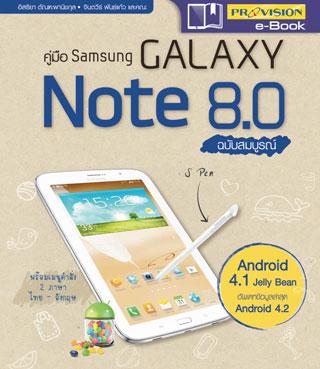 คู่มือ-samsung-galaxy-note-80-หน้าปก-ookbee