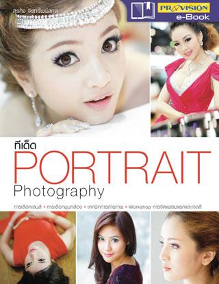 ทีเด็ด-portrait-photography-หน้าปก-ookbee