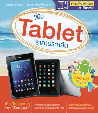 คู่มือ-tablet-ราคาประหยัด-หน้าปก-ookbee