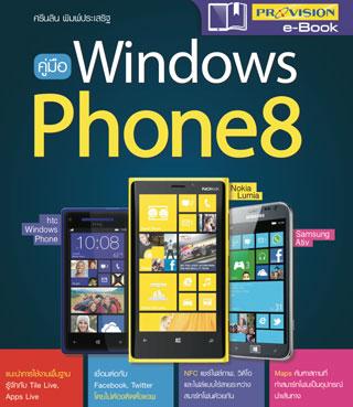 คู่มือ-windows-phone-8-หน้าปก-ookbee
