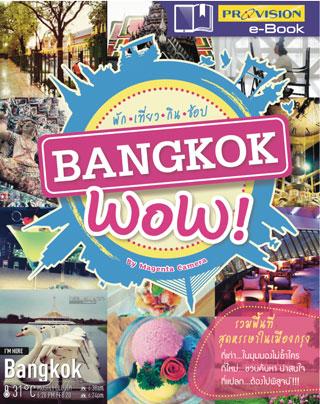 bangkok-wow-พัก-เที่ยว-กิน-ช้อป-หน้าปก-ookbee