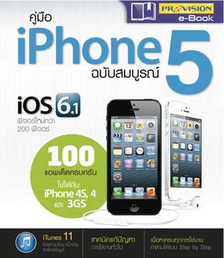 หน้าปก-คู่มือ-iphone-5-ฉบับสมบูรณ์-ookbee