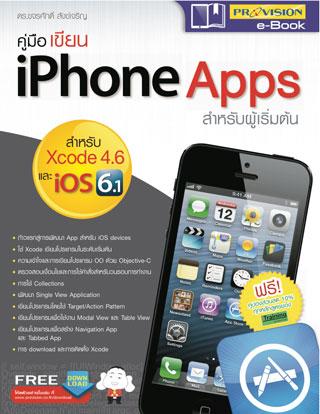 คู่มือเขียน-iphone-apps-สำหรับผู้เริ่มต้น-หน้าปก-ookbee