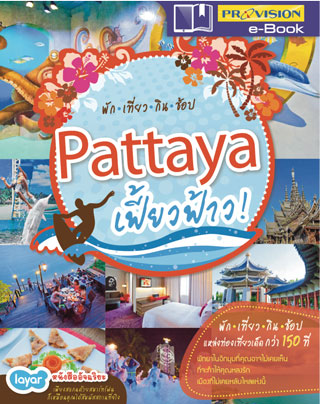 พัก-เที่ยว-กิน-ช้อป-pattaya-เฟี้ยวฟ้าว-หน้าปก-ookbee