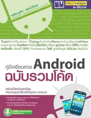 หน้าปก-คู่มือเขียนแอพ-android-ฉบับรวมโค้ด-ookbee