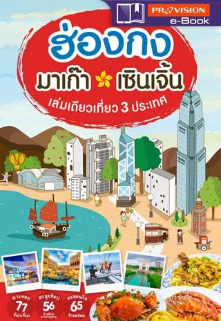 หน้าปก-ฮ่องกง-มาเก๊า-เซินเจิ้น-เล่มเดียวเที่ยว-3-ประเทศ-ookbee