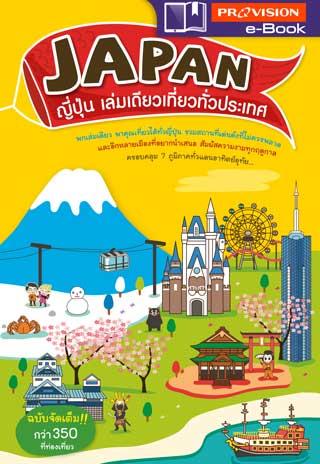 หน้าปก-japan-ญี่ปุ่น-เล่มเดียวเที่ยวทั่วประเทศ-ookbee