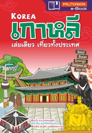 หน้าปก-korea-เกาหลี-เล่มเดียว-เที่ยวทั้งประเทศ-ookbee