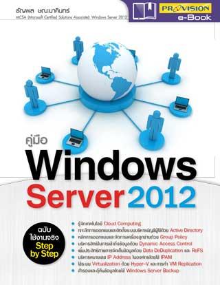 หน้าปก-คู่มือ-windows-server-2012-ookbee