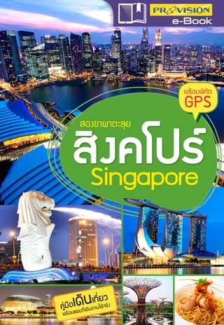 หน้าปก-สองขาพาตะลุยสิงคโปร์-singapore-ookbee