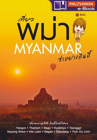 หน้าปก-เที่ยวพม่า-ซ่าอย่างอินดี้-ookbee