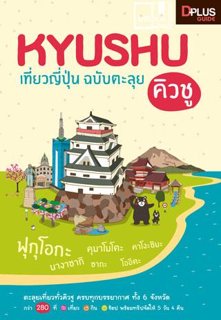 หน้าปก-kyushu-เที่ยวญี่ปุ่น-ฉบับตะลุย-คิวชู-ookbee