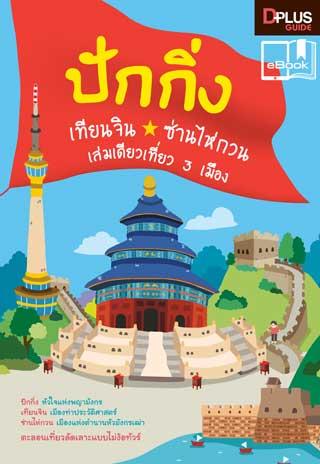 หน้าปก-ปักกิ่ง-เทียนจิน-ซ่านไห่กวน-เล่มเดียวเที่ยว-3-เมือง-ookbee