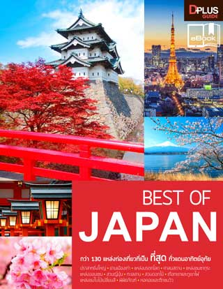 หน้าปก-best-of-japan-ookbee