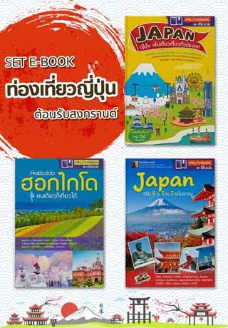 หน้าปก-boxset-ท่องเที่ยวญี่ปุ่นต้อนรับสงกรานต์-ookbee