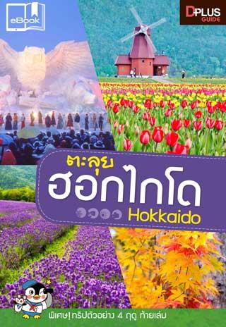 หน้าปก-ตะลุย-ฮอกไกโด-hokkaido-ookbee