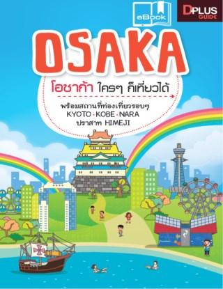 หน้าปก-osaka-โอซาก้า-ใครๆ-ก็เที่ยวได้-ookbee