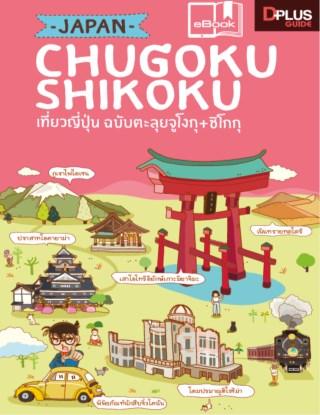 หน้าปก-japan-chugoku-shikoku-เที่ยวญี่ปุ่น-ฉบับตะลุยจูโงกุ-ชิโกกุ-ookbee