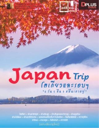 หน้าปก-japan-trip-โตเกียวและรอบ-ๆ-ookbee