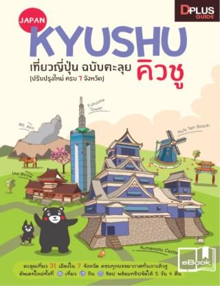 หน้าปก-japan-kyushu-เที่ยวญี่ปุ่น-ฉบับตะลุย-คิวชู-ปรับปรุงใหม่-ครบ-7-จังหวัด-ookbee
