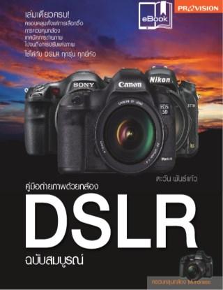 หน้าปก-คู่มือถ่ายภาพด้วยกล้อง-dslr-ฉบับสมบูรณ์-ookbee