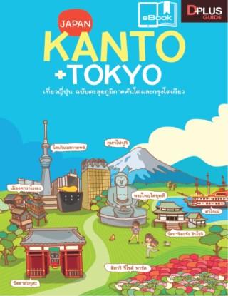หน้าปก-japan-kantotokyo-เที่ยวญี่ปุ่น-ฉบับตะลุยภูมิภาคคันโตและกรุงโตเกียว-ookbee