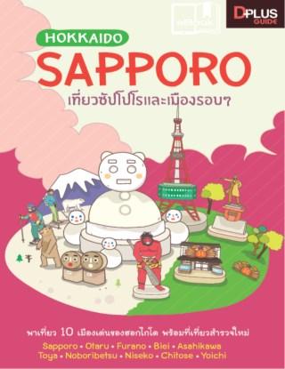หน้าปก-hokkaido-sapporo-เที่ยวซัปโปโรและเมืองรอบ-ๆ-ookbee