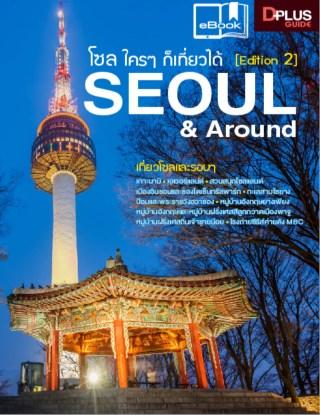 หน้าปก-โซล-โครๆ-ก็เที่ยวได้-edition-2-seoul-around-ookbee