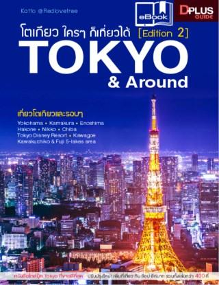 หน้าปก-โตเกียว-ใครๆ-ก็เที่ยวได้-edition-2-tokyo-around-ookbee