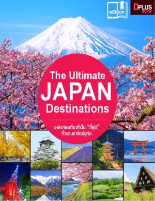หน้าปก-the-ultimate-japan-destinations-ookbee