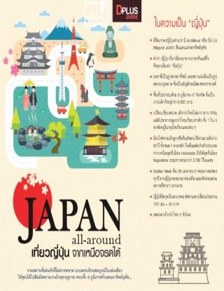 หน้าปก-japan-all-around-เที่ยวญี่ปุ่น-จากเหนือจรดใต้-ookbee