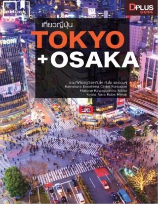 หน้าปก-เที่ยวญี่ปุ่น-tokyoosaka-ookbee