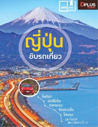 หน้าปก-ญี่ปุ่น-ขับรถเที่ยว-ookbee