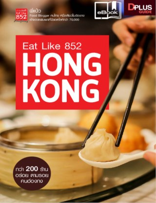 หน้าปก-eat-like-852-hong-kong-ookbee