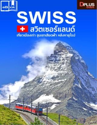 swiss-สวิตเซอร์แลนด์-เที่ยวเมืองเก่า-ขุนเขาเสียดฟ้า-หลังคายุโรป-หน้าปก-ookbee