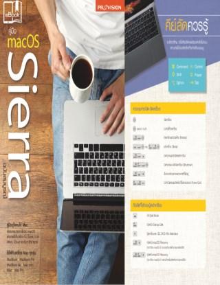 คู่มือ-mac-os-sierra-ฉบับสมบูรณ์-หน้าปก-ookbee