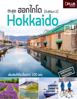 ตะลุย-ฮอกไกโด-edition-2-hokkaido-หน้าปก-ookbee