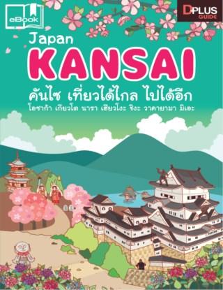หน้าปก-japan-kansai-คันไซ-เที่ยวได้ไกล-ไปได้อีก-ookbee