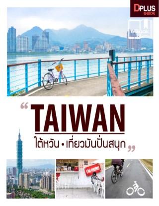 taiwan-ไต้หวัน-เที่ยวมันปั่นสนุก-หน้าปก-ookbee