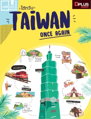 หน้าปก-taiwan-once-again-ookbee