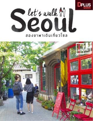 หน้าปก-lets-walk-seoul-สองขาพาเดินเที่ยวโซล-ookbee