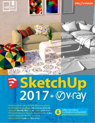 หน้าปก-sketchup-2017v-ray-ookbee