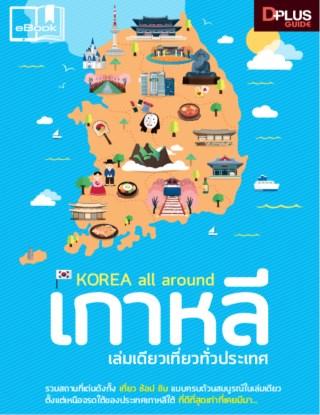 หน้าปก-korea-all-around-เกาหลี-เล่มเดียวเที่ยวทั่วประเทศ-ookbee
