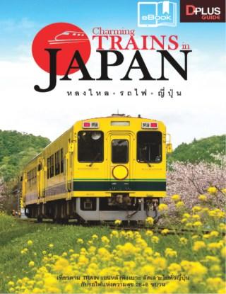 หน้าปก-charming-trains-in-japan-หลงใหล-รถไฟ-ญี่ปุ่น-ookbee