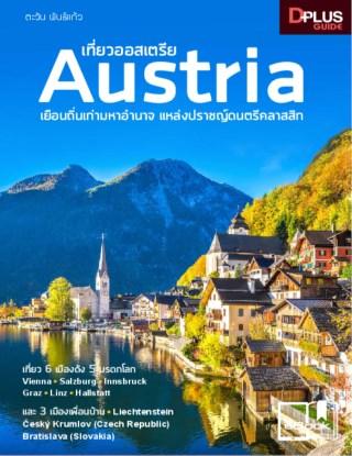 หน้าปก-เที่ยวออสเตรีย-austria-เยือนถิ่นเก่ามหาอำนาจ-แหล่งปราชญ์ดนตรีคลาสสิก-ookbee